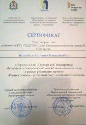 сертификат коновалова 1