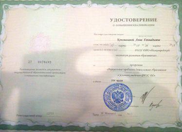 сертификат коновалова 2.jpg
